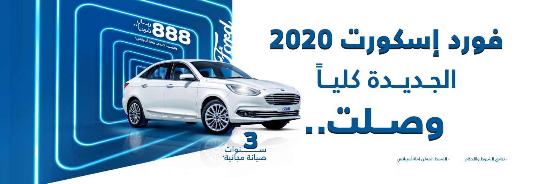 Escort 2020 ar