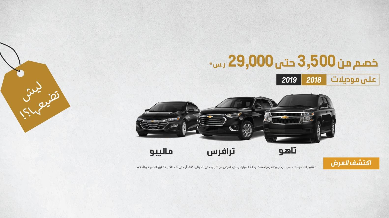 عروض شفروليه موديلات 2018 & 2019