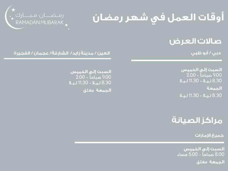 صداقة الوديعة وحده ساعات دوام الجمعه الشارقة Analogdevelopment Com