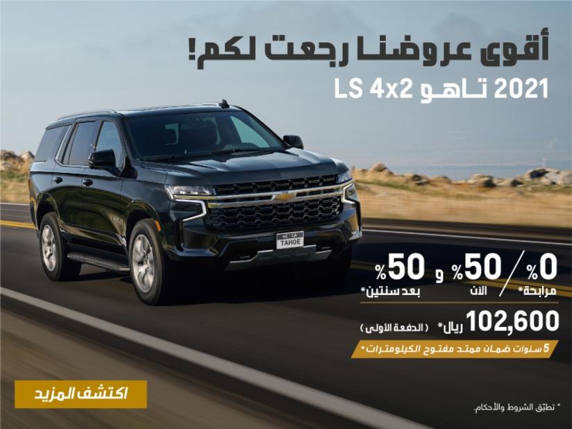 الجميح للسيارات المملكة العربية السعودية