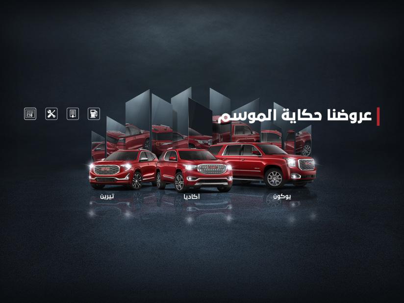 موزع سيارات جي إم سي الجديدة والمستعملة الكندي للسيارات